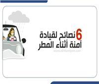 إنفوجراف | 6 نصائح لقيادة آمنة أثناء المطر.. تعرف عليها