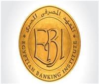 كل ما تريد معرفته عن برنامج التدريب من أجل التوظيف بالمعهد المصرفي المصري