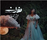فيديو | نوران أبو طالب تُطلق أحدث أغانيها «في الليل»