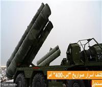 كشف أسرار صواريخ «إس-400» أمر مستحيل