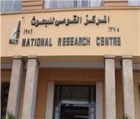 للعام الخامس على التوالي.. «قوميا البحوث» يحصل على الأيزو