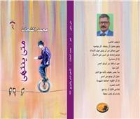 «متى ينتهى» الديوان العشرون للشاعر محمد الشحات