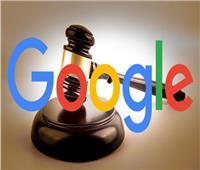جوجل «حارس الاحتكار».. وأصعب تحدٍ قانوني في تاريخها