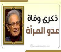 إنفوجراف | في ذكرى وفاته.. 8 معلومات لا تعرفها عن أنيس منصور