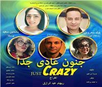 مسرح بيرم التونسي يستضيف «جنون عادي جدا» 3 أيام