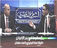 فيديو | رحلة «أبو لمعة» و«البحيري» في شارع الخيانة الإخواني