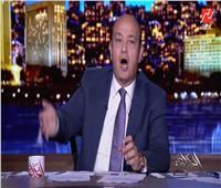 عمرو أديب يوضح تصريحات الرئيس ترامب بشأن سد النهضة