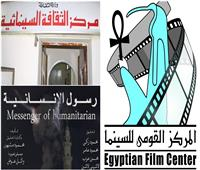 «القومي للسينما» يحتفل بالمولد النبوي بـ«ندوة وأفلام تسجيلية»