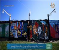 تعرف على سر انتشار جداريات بورسعيد المبهجة .. فيديو
