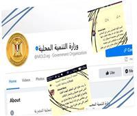 «البلوك» وسيلة المحليات للتخلص من الشكاوى عبر فيسبوك