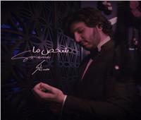 فيديو| محمد فضل شاكر يطلق أحدث أغانيه «شخص ما»