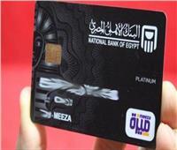 ما هي مميزات بطاقة «ميزة» الوطنية للمدفوعات؟