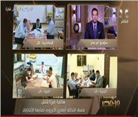 فيديو| التحالف المصري الأوروبي يشيد بحسن تنظيم انتخابات مجلس النواب 2020