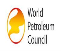 معلومات لا تعرفها عن مجلس البترول العالمي