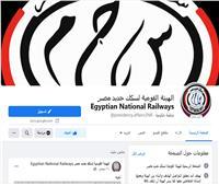 «السكة الحديد» تستقبل شكاوى ومقترحات الركاب على «الفيسبوك»