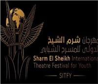 إطلاق الدورة الخامسة لـ«شرم الشيخ للمسرح الشبابي» منتصف نوفمبر