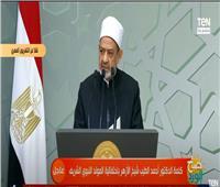 فيديو| شيخ الأزهر: «الإسلام والقرآن والنبي محمد» مصابيح تضئ على الأرض