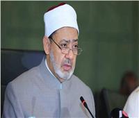 شيخ الأزهر: الإساءة للإسلام عداءٌ صريحٌ لهذا الدين الحنيف