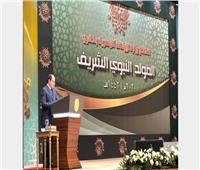 شاهد | أبرز رسائل الرئيس السيسي خلال الاحتفال بالمولد النبوي الشريف