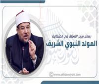 إنفوجراف| رسائل وزير الأوقاف في احتفالية المولد النبوي الشريف