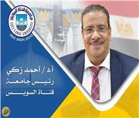 جامعة القناة تحتل المركز الثامن على مستوى الجامعات المصرية
