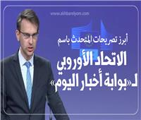 إنفوجراف| أبرز تصريحات المتحدث باسم الاتحاد الأوروبي لـ«بوابة أخبار اليوم»