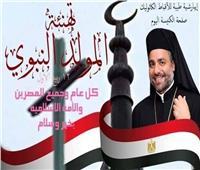 مطران إيبارشية طيبة يهنئ السيسي والشعب المصري بالمولد النبوي