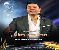 الأحد.. مدحت صالح في أول ليالي مهرجان الموسيقى العربية