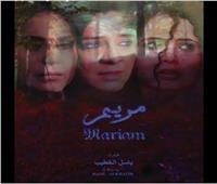 مركز الثقافة السينمائية يعرض فيلم «مريم».. الأربعاء