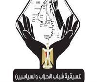 اليوم.. تنسيقية شباب الأحزاب تنظم صالونها السياسي لشهر أكتوبر