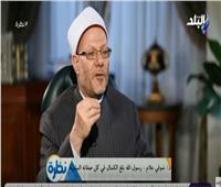بالفيديو| المفتي: حلاوة المولد عادة طيبة تعبر عن عشق المصريين للنبي