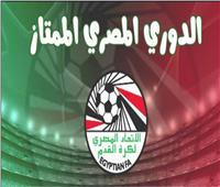 اليوم.. الدوري المصري يختتم منافساته بـ3 مباريات