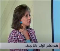 فيديو| برلمانية: مصر لها صوت مؤثر في الانتخابات الرئاسية الأمريكية
