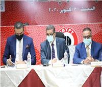 تفاصيل الجمعية العمومية العادية للاتحاد المصري لكرة السلة