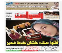 «عائلة مجرمة جدًا» قتلوا ملك عشان عندها ضمير