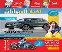 انطلاقة متميزة لـ«أخبار السيارات».. تغيير شامل وتنوع في المحتوى والموضوعات لكسب ثقة القراء