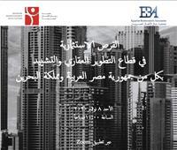 غدًا..«رجال الأعمال» ندوة عن الاستثمار في التشييد والتطوير العقاري بمصر والبحرين