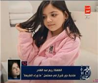 فيديو|«شيراز» طفلة «ما وراء الطبيعة»: مش عارفة الناس بتخاف مني ليه