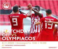 «كوكا» يقود «أولمبياكوس» ويواجه «أوفي» في الدوري اليوناني اليوم