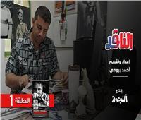 برنامج «الناقد» على قناة أخبار النجوم  فيديو