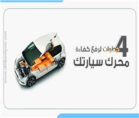 إنفوجراف  4 خطوات لرفع كفاءة محرك سيارتك