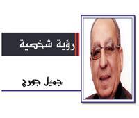 مصر وأمريكا .. مرحلة جديدة