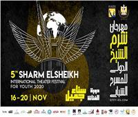 اليوم.. انطلاق «شرم الشيخ الدولي للمسرح الشبابي» وسط إجراءات وقائيةمشددة