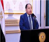 وزير المالية: مصر تصنع تاريخًا جديدًا بمنظومة الفاتورة الإلكترونية