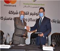 بنك التعمير والإسكان وماستركارد العالمية يوقعان عقد شراكة طويل الأجل