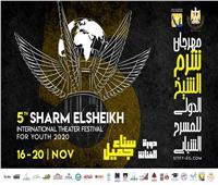 اليوم.. مصر وكوسوفو تختتمان عروض مهرجان شرم الشيخ للمسرح الشبابي