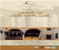مكتبة الإسكندرية تنظم ندوة عن تاريخ وعمارة بيت السناري