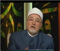 فيديو| خالد الجندى: هذا جزاء من يأكل مهر ومؤخر صداق الزوجة