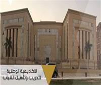 الأكاديمية الوطنية لتدريب الشباب.. حلم الرئيس لأجيال المستقبل