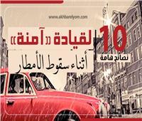 انفوجراف| 10 نصائح هامة لقيادة «آمنة» أثناء سقوط الأمطار